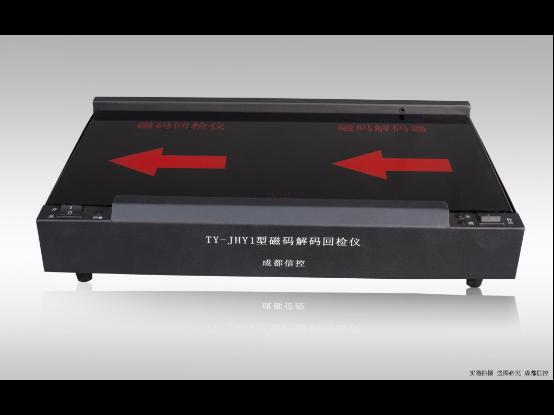 TY-JHY1型磁碼解碼回檢儀