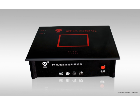 TY-HJ328型磁碼回檢儀